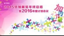 2016广州公司毕加展览新年年会视频集锦