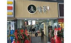 悟茶——餐饮专卖店店面柜台设计