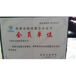 成都会展联盟会员证书