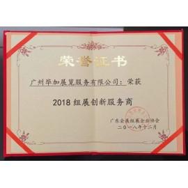 2018组展创新服务商