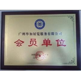 毕加展览深圳会展协会会员单位