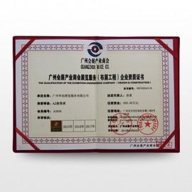 廣州會展產業商會展覽服務(布展工程)企業資質證書