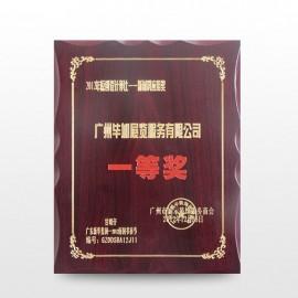2012年度原創設計新材料應用壹等獎