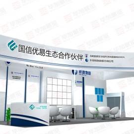 2018广州国际电子商务博览会