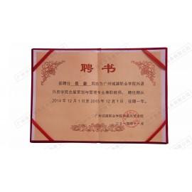 广州城建职业学院兼职教师证书