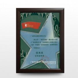 2009展装之星展示设计大赛优秀奖空间造型奖