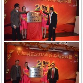 恭喜毕加展览成为广东轻工职业技术学院产学研基地
