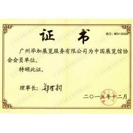 中国展览馆协会会员单位证书