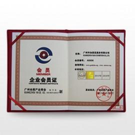 广州会展产业商会毕加企业会员证