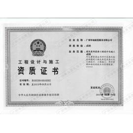 工程设计与施工二级资质证书