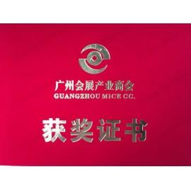 广州会展产业商会证书