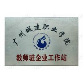 广州城建职业学院教师柱企业工作站