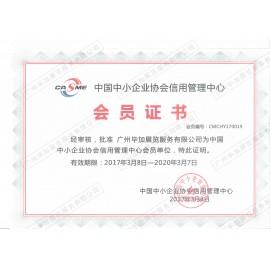中小企业协会会员AAA体系认证