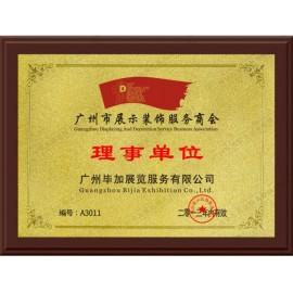广州市展示装饰服务商会理事单位