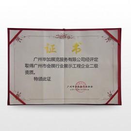 廣州市會展行業展示工程企業二級資質