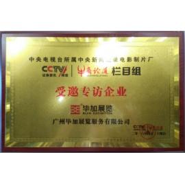 CCTV《牛商论道》栏目组受邀专访企业