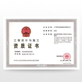 工程設計與施工資質證書