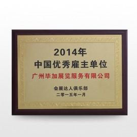 2014年中國優秀雇主單位