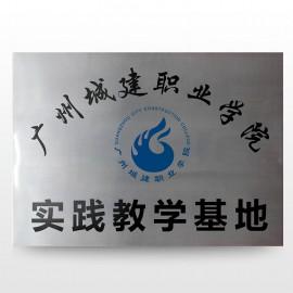 廣州城建職業學院實踐教學基地