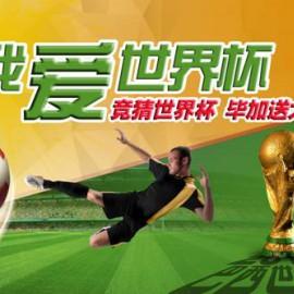 """毕加推出""""我爱世界杯"""",竞猜赢大奖微信活动"""