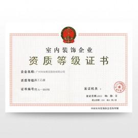 室內裝飾企業資質等級證書