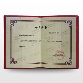 中國采購招標導航網—會員證書