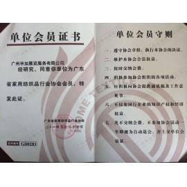家用纺织品行业协会会员证书