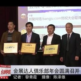毕加成为广东轻工旅游专业第一届会员单位