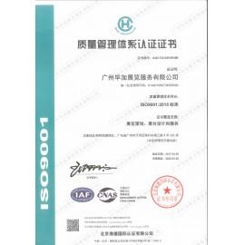 ISO9001质量
