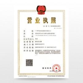 廣州畢加展覽服務有限公司營業執照