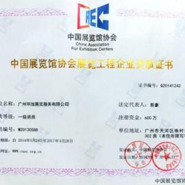 恭喜毕加展览荣获中国展览馆协会展览工程企业一级资质