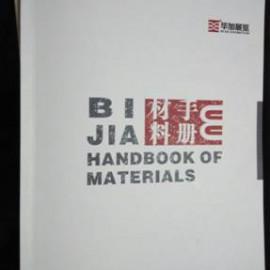 毕加展览材料手册出版了