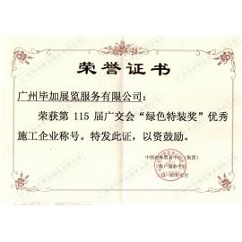"""115届广交会""""绿色特装奖"""""""