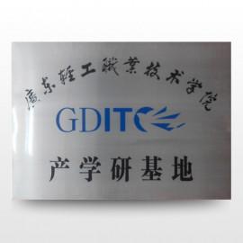 廣東輕工職業技術學院產學研基地
