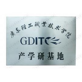 广东轻工业职业技术学院产学研基地