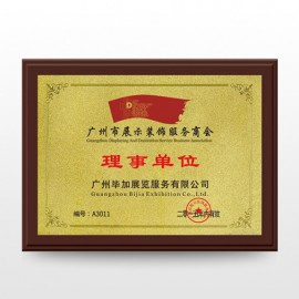 廣州市展示裝飾服務商會理事單位