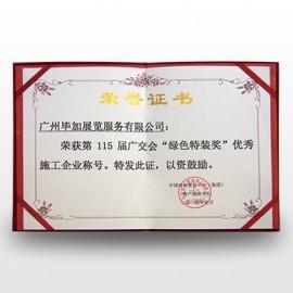 """115屆廣交會""""綠色特裝獎"""""""