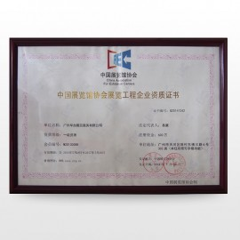 中國展覽館協會展覽工程企業壹級資質證書