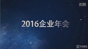 2016广州展览公司毕加展览年会开场