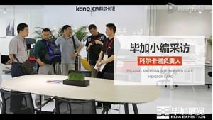 888大奖娱乐官网下载_毕加展览助力科尔卡诺掀起广州家具展风暴