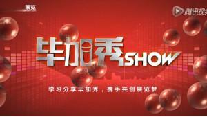 """大奖娱乐官方网站www.winlh.com_广州展览公司毕加展览""""毕加秀""""宣传片"""