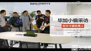 九游会登录助力科尔卡诺掀起广州家具九游会风暴