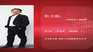 毕加展览毕加秀第五期杜少波—我的人生旅程