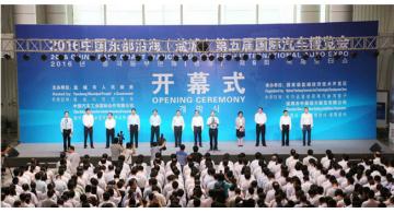 展览制作工厂聚焦:中国东部沿海(盐城)第五届国际汽车博览会开幕