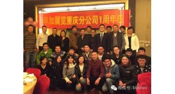 毕加双喜临门,重庆分公司一周年庆PK香港国际公司成立