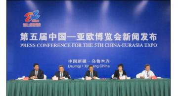 第五届中国—亚欧博览会展览规模体量题材为历届之最