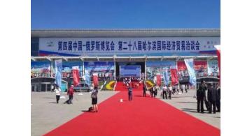 第四届中国—俄罗斯博览会于19日哈尔滨落幕