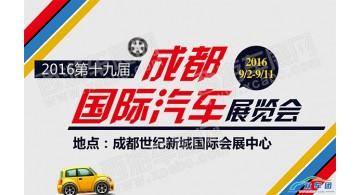 展览制作工厂聚焦:第十九届成都国际汽车展览会圆满落幕