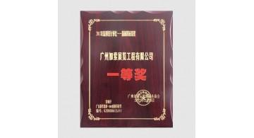 2012年度原创设计新材料应用一等奖