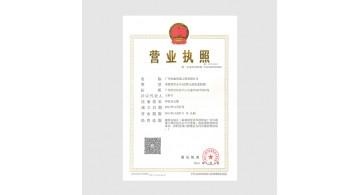 广州加索展览工程有限公司营业执照